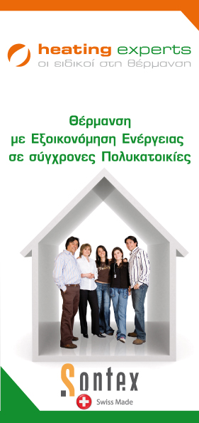 Heating-experts-A4-3πτυχο