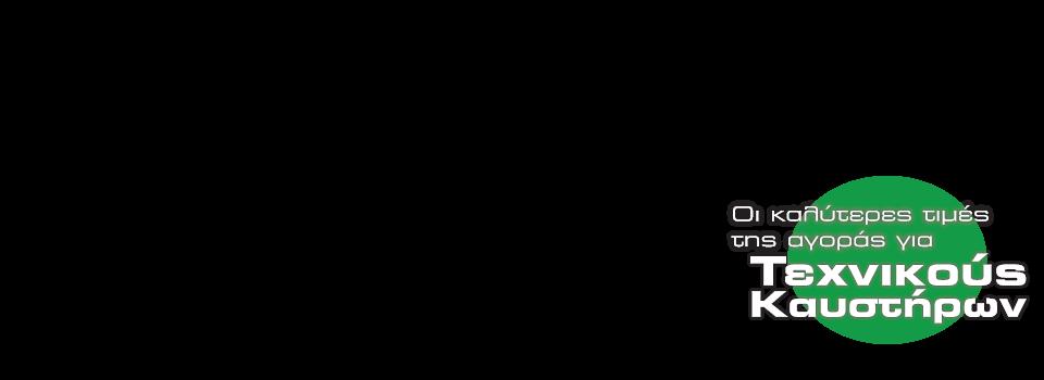 Τεχνικοί-καυστήρων