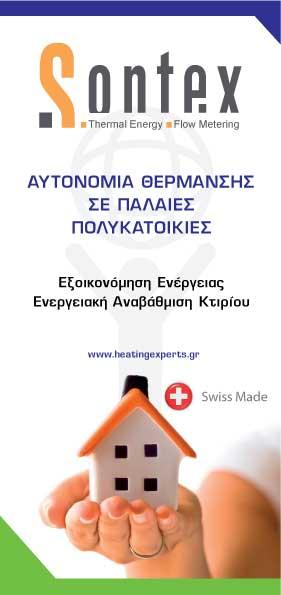 Αυτονομία-heating-experts