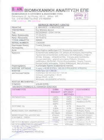 Εικόνα 3. Αναφορά Ελέγχου Ηλεκτρονικού Αναλυτή Καυσαερίων και Βεβαίωση Καλής Λειτουργίας Μετρήσεων Καυσαερίων